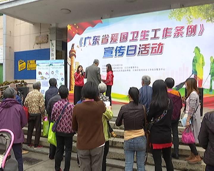江门开展爱国卫生宣传活动 市民关注文明养犬问题