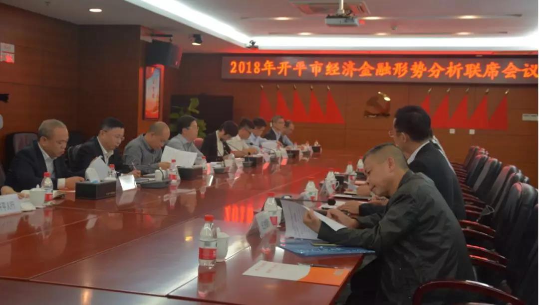 开平市召开经济金融形势分析联席会议
