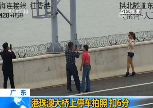 扣6分!4人在港珠澳大桥应急车道停车拍照