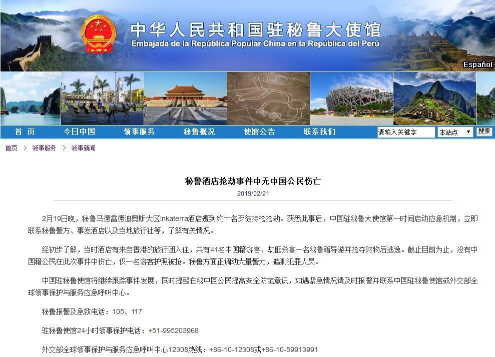 秘鲁一酒店遭劫持 41名中国人入住、无伤亡