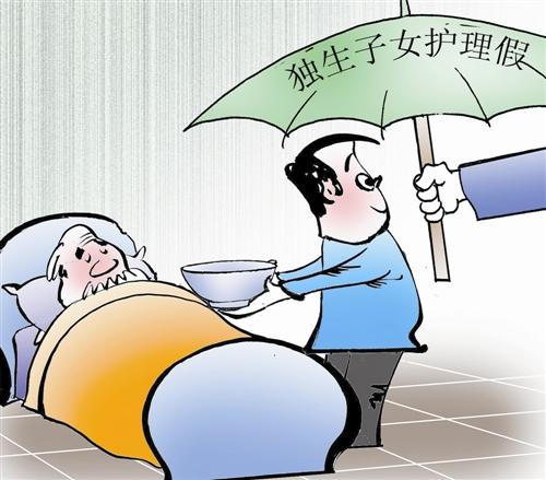 卫健委:鼓励探索独生子女护理假 11省份已出台制度