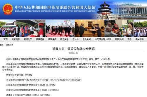 中国公民坦桑尼亚遭抢