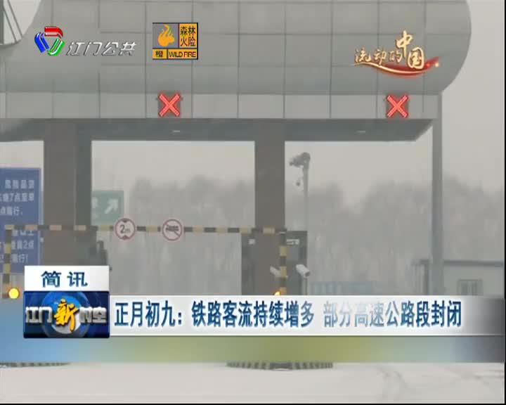 正月初九:铁路客流持续增多 部分高速公路段封闭