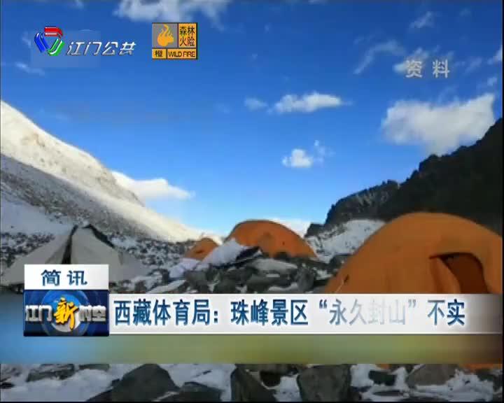 """西藏体育局:珠峰景区""""永久封山""""不实"""