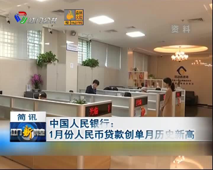 中国人民银行:1月份人民币贷款创单月历史新高