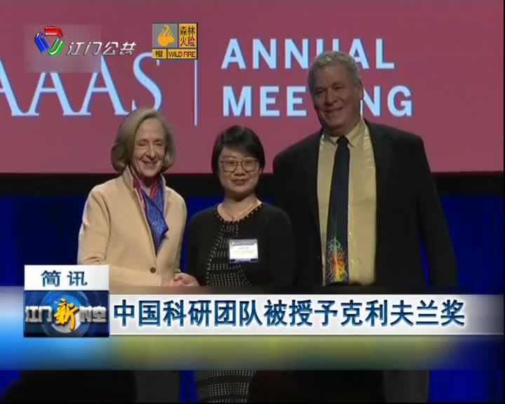 中国科研团队被授予克利夫兰奖