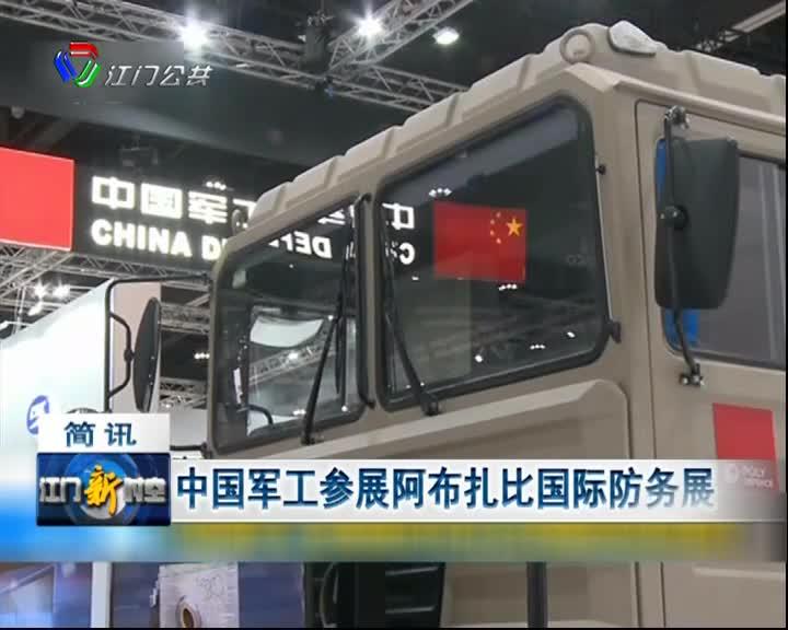 中国军工参展阿布扎比国际防务展