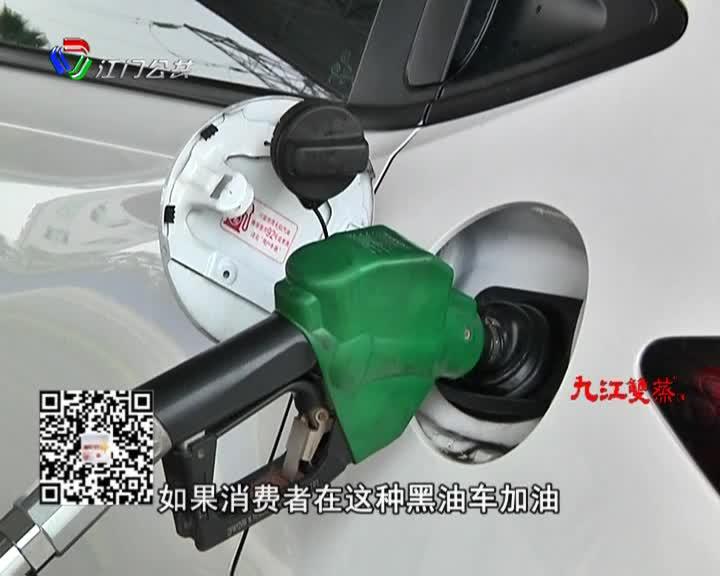 """""""黑油""""存在安全隐患 加油需选择正规加油站"""