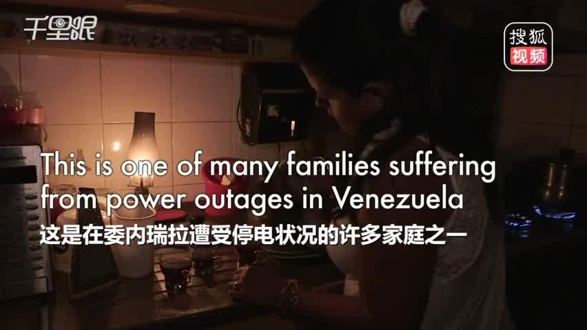 这是大规模停电后的委内瑞拉