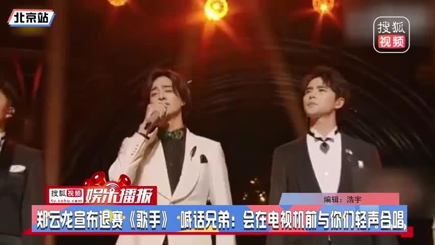 郑云龙宣布退赛《歌手》