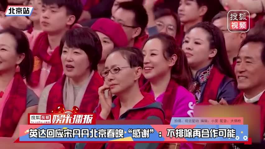 """英达回应宋丹丹北京春晚""""感谢"""""""