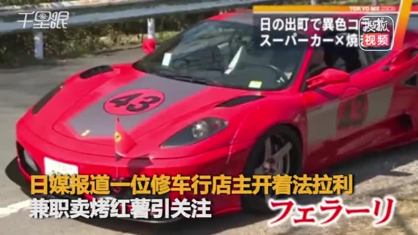 日本车主开法拉利卖红薯走红