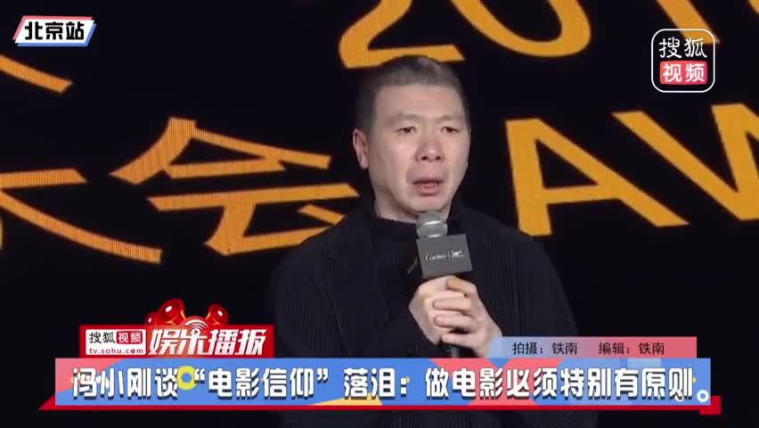 """冯小刚谈""""电影信仰""""落泪"""