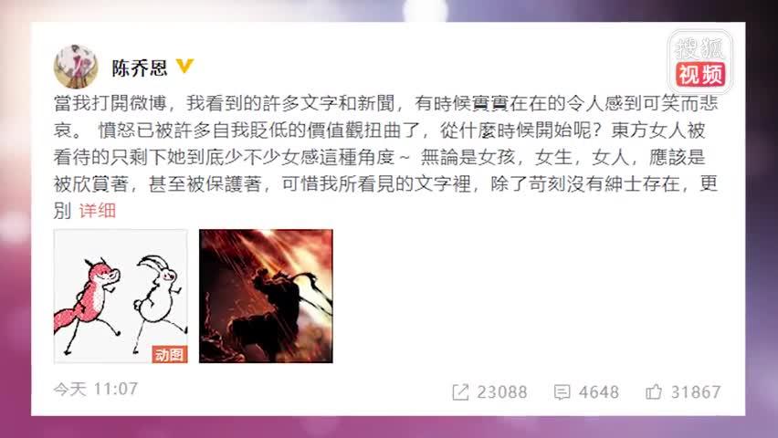 陈乔恩疑回应39岁演少女质疑:这个世界恶意满满