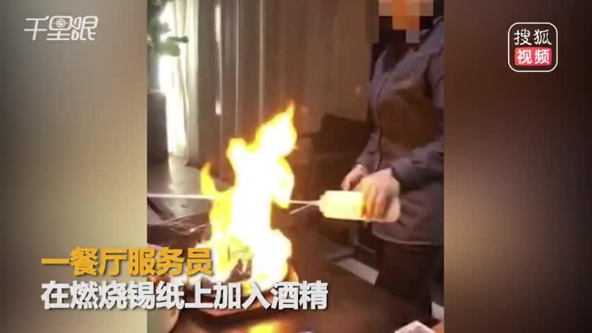 服务员给燃烧中的菜品添酒精 火焰突然爆开