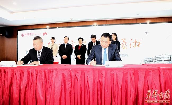 """""""贷""""动文旅 北京银行300亿元授信支持湖南文旅产业发展"""