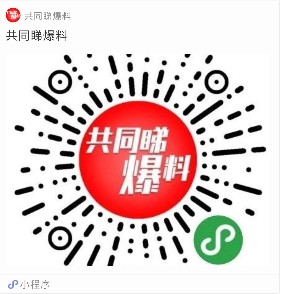 邑网通推出共同睇爆料小程序  市民动动指头可获报料费