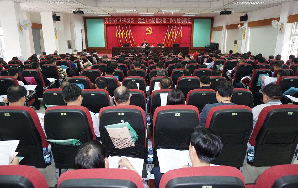 """开平市强化""""一把手""""培训 推动基层党建提质增效"""
