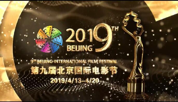 """第九届北京国际电影节聚焦""""家·国""""主题"""