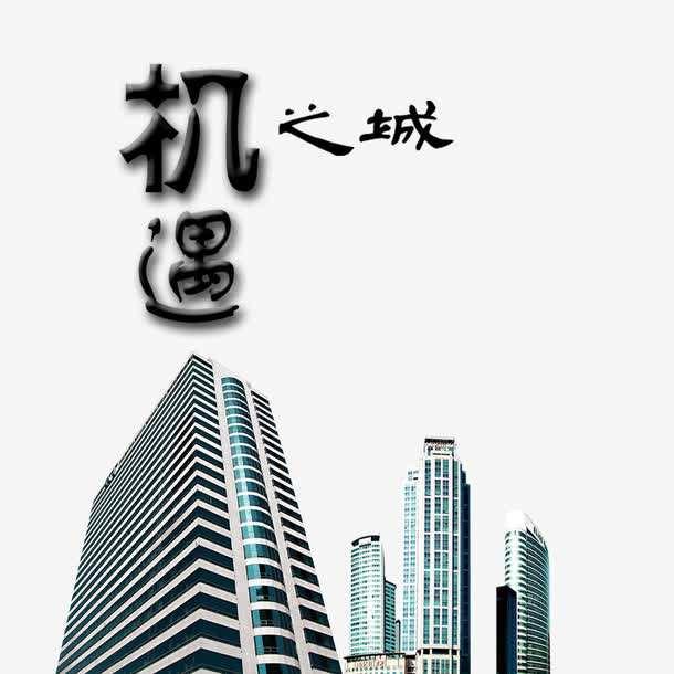 《机遇之城2019》发布 北上港广深居前5