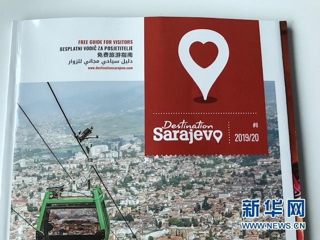 萨拉热窝推出免费中文版旅游指南