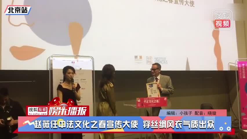 赵薇任中法文化之春宣传大使 穿丝绸风衣气质出众