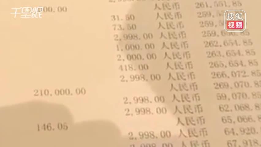 广东11岁女孩打赏主播近200万