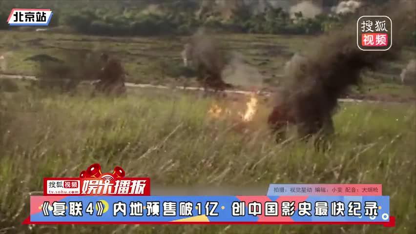 《复联4》内地预售破1亿 创中国影史最快纪录