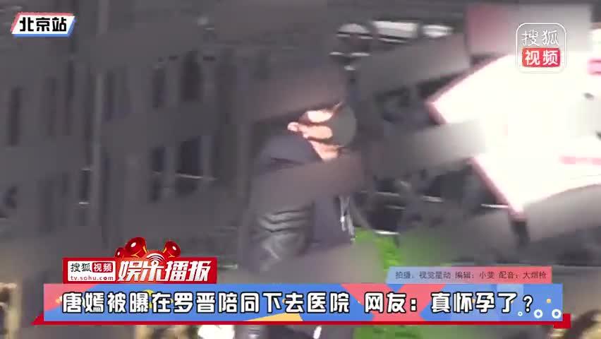 唐嫣被曝在罗晋陪同下医院产检 网友:真怀孕了?