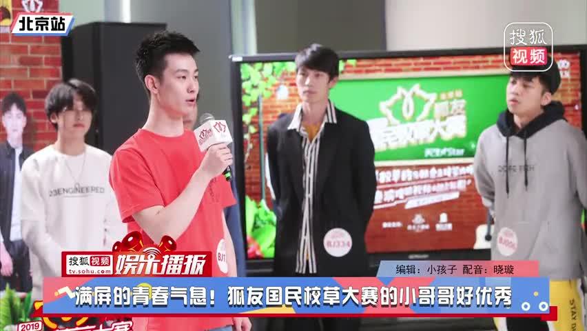 狐友国民校草大赛北京站海选 满屏的青春气息!