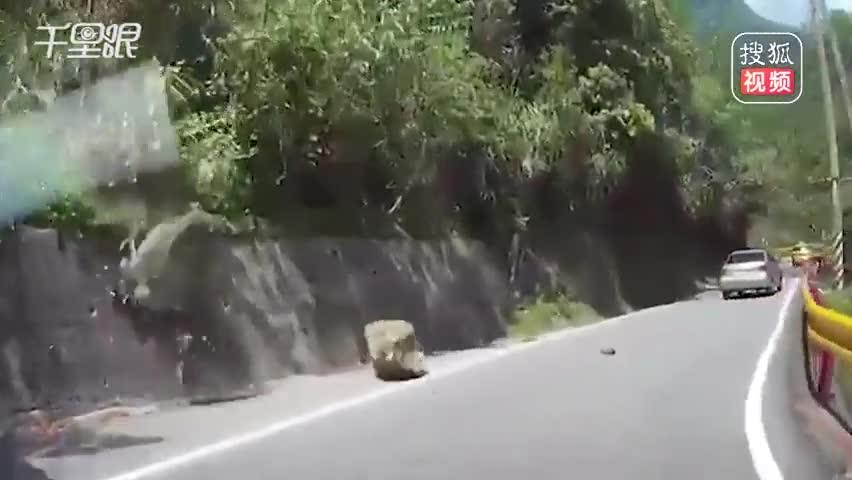 惊魂一刻!台湾地震瞬间山石滚落 险砸中过路车辆