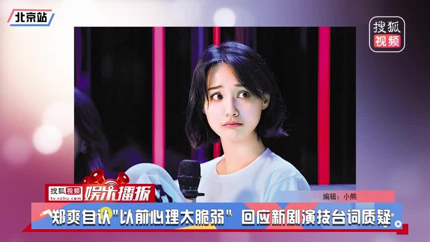 """郑爽自认""""以前心理太脆弱"""" 回应新剧演技台词质疑"""