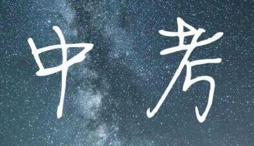 广东中考时间为6月20日至22日