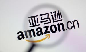 亚马逊中国网站7月18日起停止为第三方卖家提供卖家服务