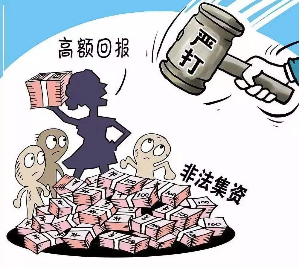 台山一男子因非法集资犯罪被判4年