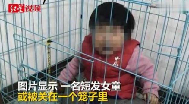 """""""女童被关笼中疑遭虐待""""引关注 潮州警方回应"""