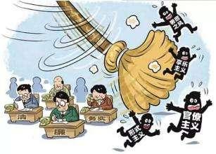广东一季度3571人受到党纪处分