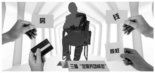 三届全国劳模晚节不保 退休前受贿6000万