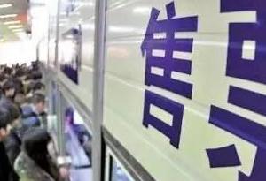 """""""五一""""假期火车票销售火爆 多趟高铁车票已提前售罄"""