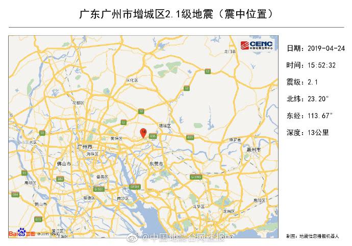 广州市增城区发生2.1级地震 深圳、东莞有震感