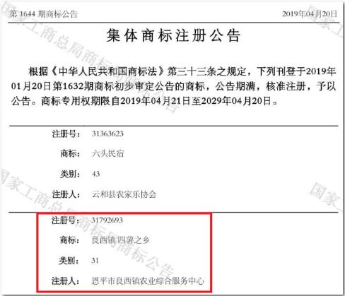 """喜讯!""""良西镇四薯之乡""""成功注册集体商标啦!"""