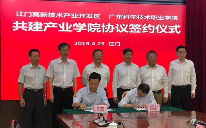 江门与广东科学技术职业学院合作 培养高素质技能人才