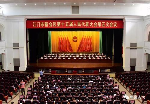 新会区第十五届人民代表大会第五次会议今天胜利召开