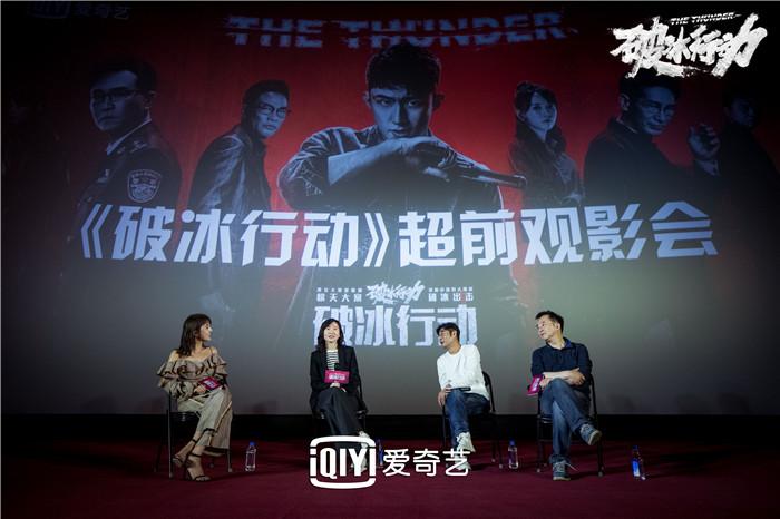 《破冰行动》超前观影 导演赞黄景瑜有天赋