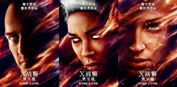 《X战警:黑凤凰》发布海报 九大主演迎落幕之战