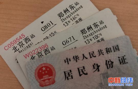 """""""五一""""小长假火车票2日开售 多条线路将调整"""