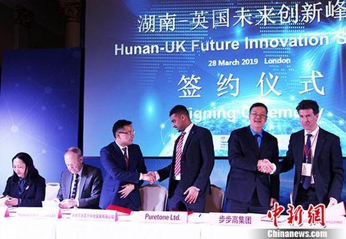"""首届""""湖南-英国未来创新峰会""""在伦敦举行"""