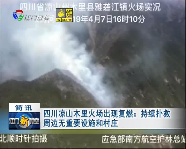 四川凉山木里火场出现复燃:持续扑救 周边无重要设施和村庄