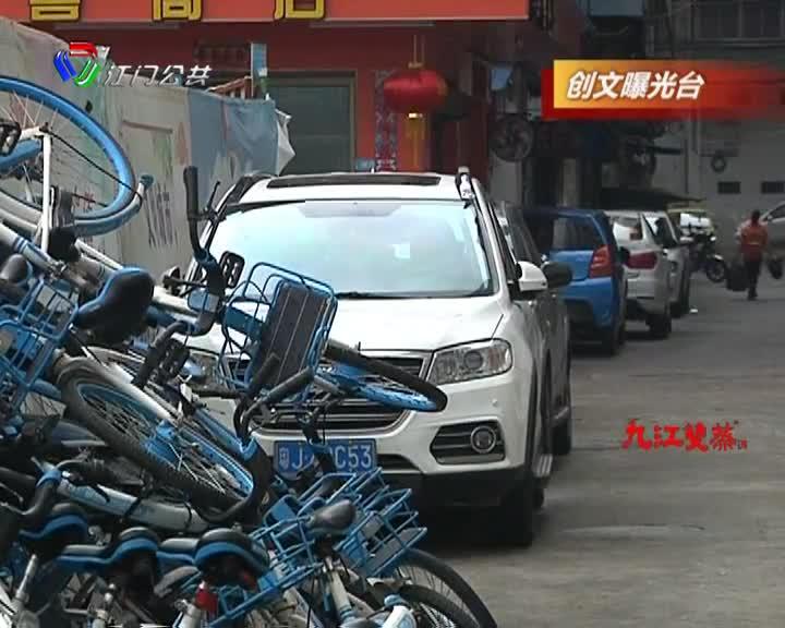 《创文曝光台》:共享单车被弃置 堆成小山丘