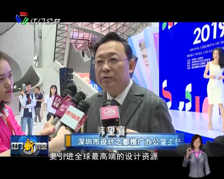 深圳设计助力创新创意之都建设